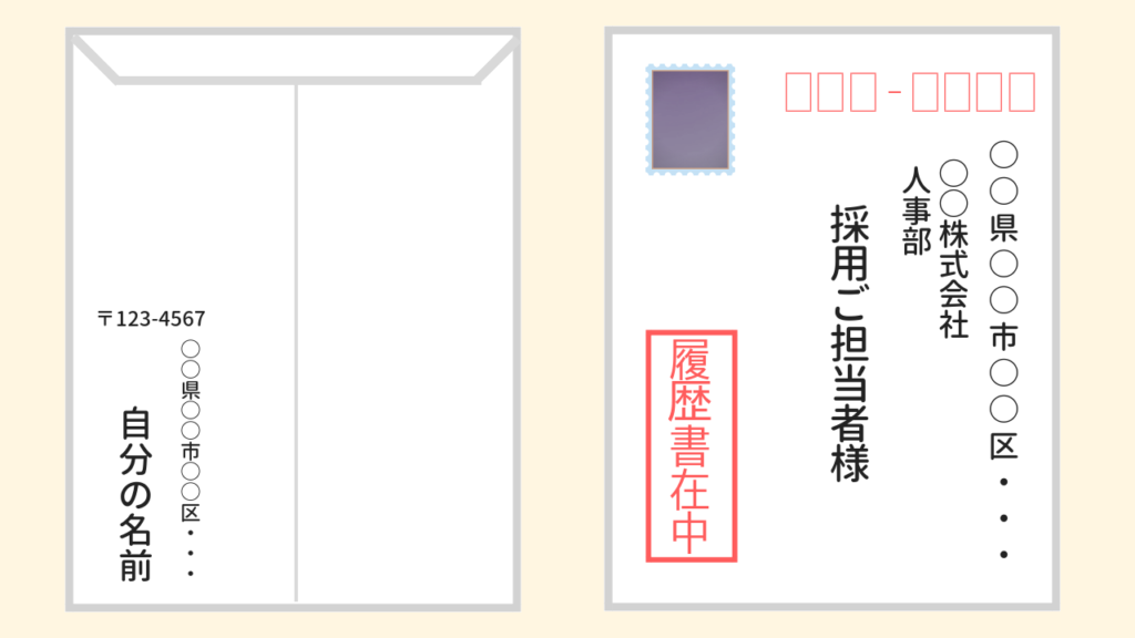 切手 値段 封筒 茶