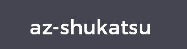 az-shukatsu